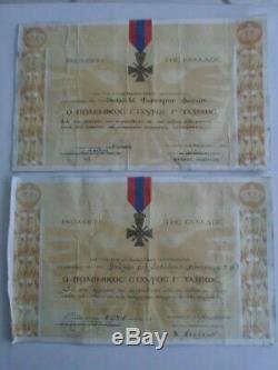 Greece, Greek civil war documents lot 6 awards 97 photos 1946 1949